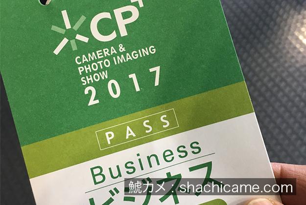 CP+ 2017