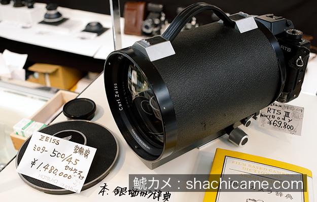 Carl Zeiss Mirotar 500mm F4.5