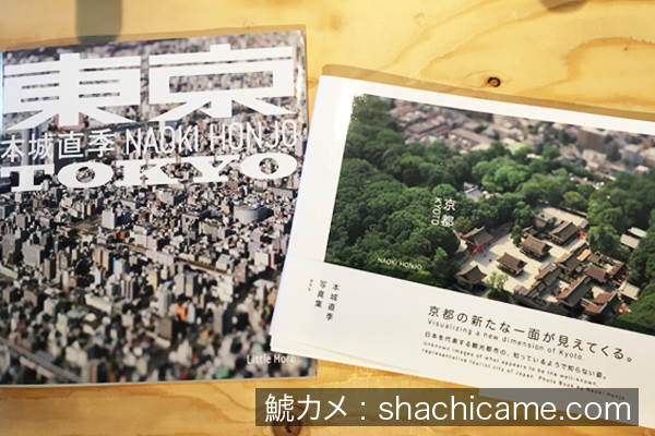本城直季の世界「中判デジタルバック編」ワークショップ