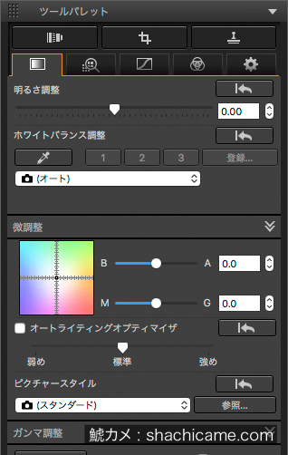 Digital Photo Professional 4 ツールパレット