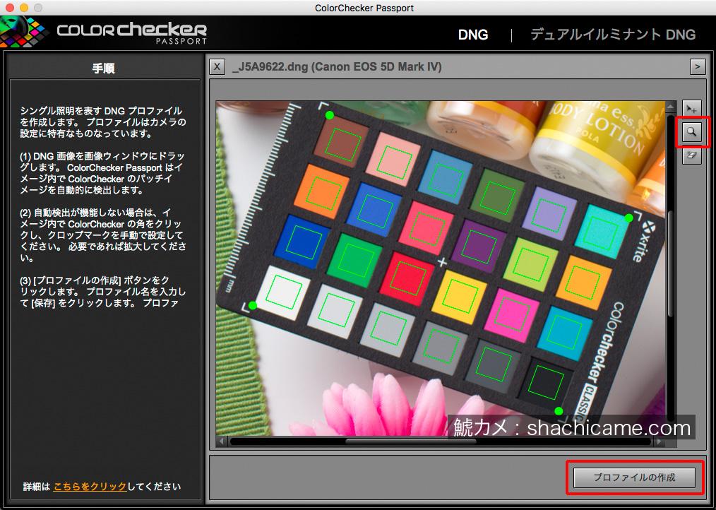ColorChecker Passport(カラーチェッカーパスポート)