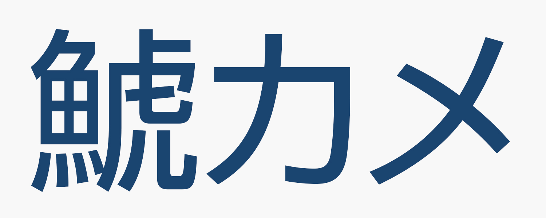 鯱カメ ロゴ