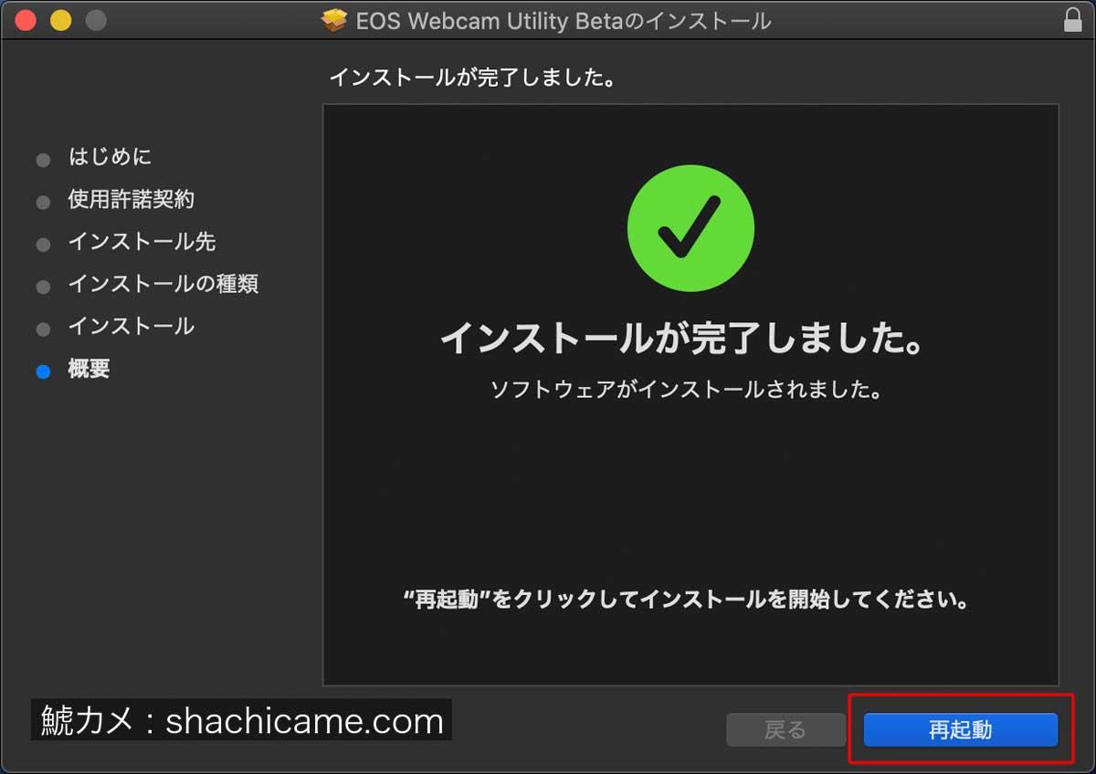 Canon EOS WEBCAM UTILITY beta 07