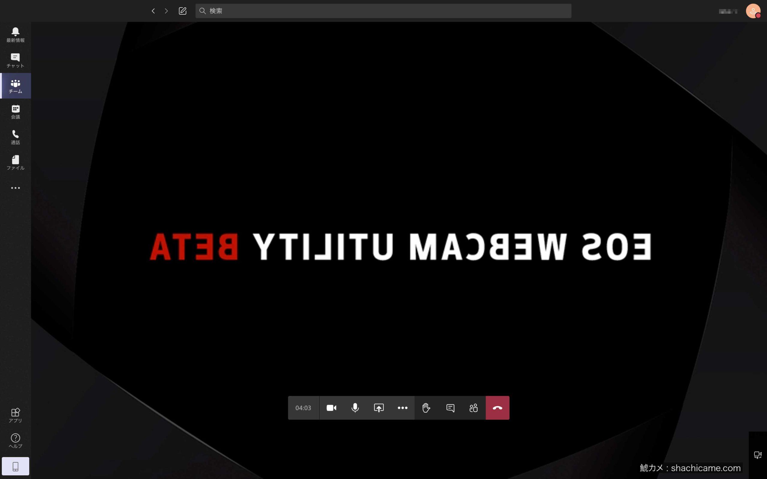 Canon EOS WEBCAM UTILITY beta Teams 03