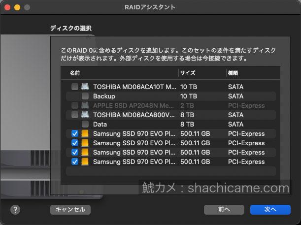 PCIe SSD RAID 12